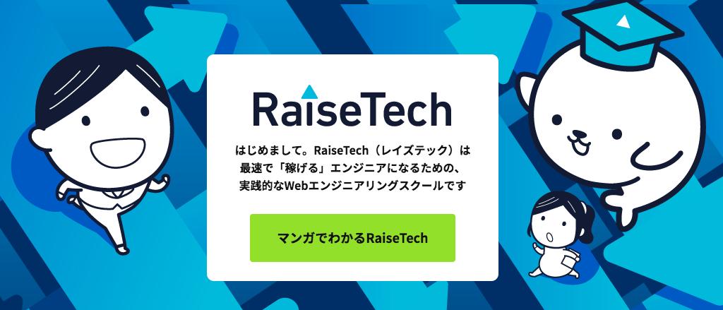 Raise Techトップ画像